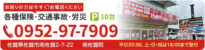 電話番号:0120-358-538